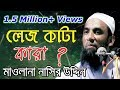 Download Lagu লেজ কাটা কারা মাওলানা নাসির উদ্দীন যুক্তিবাদী গোপালগঞ্জ Maulana Nasiruddin Juktibadi Mp3 Free