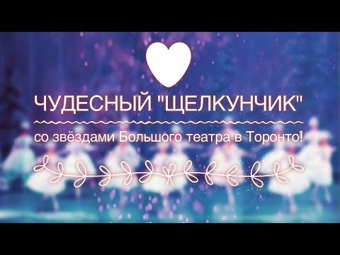 Чудесный «Щелкунчик» с примой и премьером Большого театра — 22-го! (код для скидки 30% — внизу!)