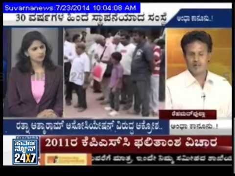 Blind and disabled peoples sad truth - seg1 - 27 Jul 14 -  Suvarna News