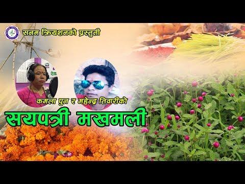 (New Nepali Dashain Tihar Song 2074 Sayapatri Makhmali...12 min.)