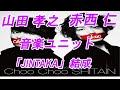 赤西仁と山田孝之が音楽ユニット「JINTAKA」結成、9月にシングル発売