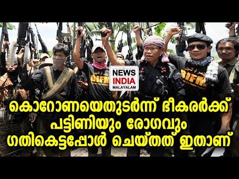 ഭീകരുടെ പുതിയ നീക്കം കണ്ട് മൂക്കത്ത് വിരല് വെച്ചു ലോകം | NEWS INDIA MALAYALAM