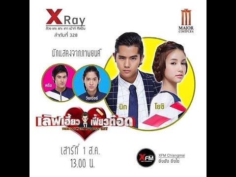 XRAY EP.06 พูดคุยกับนักแสดง เลิฟเฮี้ยว เฟี้ยวต๊อด