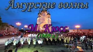 Амурские волны - М. Кюсс 1909 г.(instrumental)