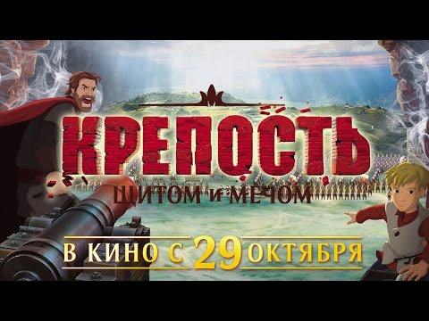 КРЕПОСТЬ ЩИТОМ и МЕЧОМ - Трейлер. Мультфильм 2015 (видео)