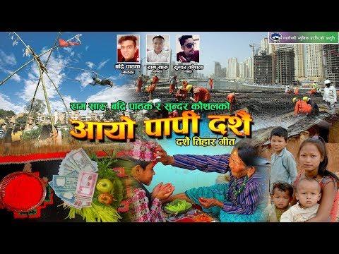 (New Dashain Song 2074 | बुढा बाबा बुढी आमा | By Badri Pathak, Ram Saru & Sundar kausal - Duration: 9 minutes, 27 seconds.)