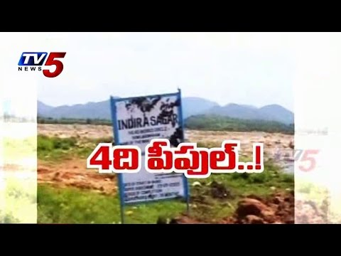 AP Govt Steps To Complete Polavaram Project In 3 Years : TV5 News