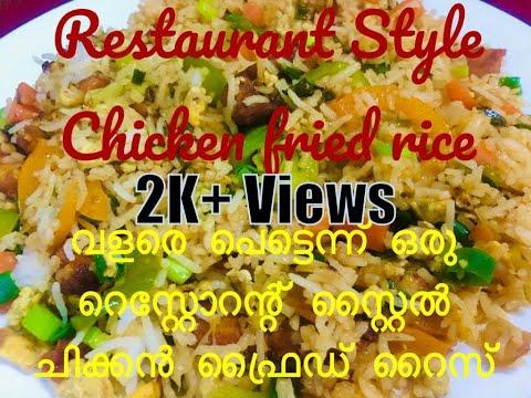 Restaurant style chicken friedrice in 10mins-10 മിനിറ്റ്സിൽ റസ്റ്റോറന്റ് സ്റ്റൈൽ ചിക്കൻ ഫ്രൈഡ്റൈസ്