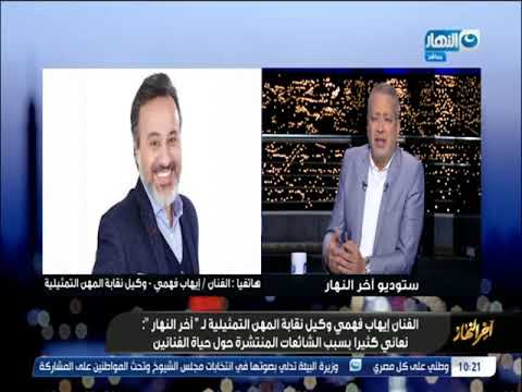 تعليق إيهاب فهمي على استهداف محمود ياسين بالشائعات على مدى 4 سنوات