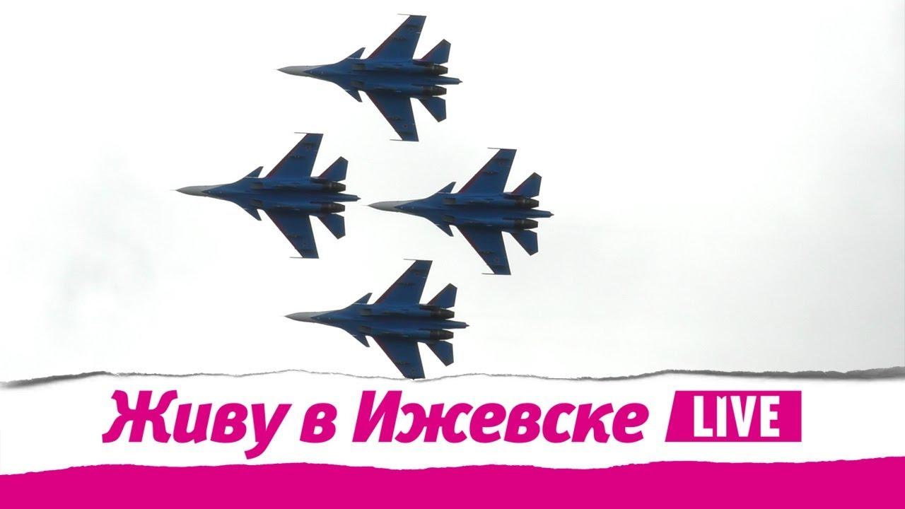 Живу в Ижевске 19.10.2017