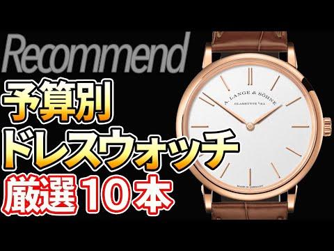 価格別 ドレスウォッチ 10選!エレガントに映える紳士の腕時計 видео
