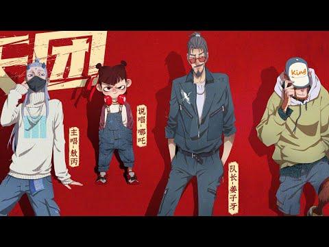 Jiang Ziya, NeZha, Ao Bing and Sun Wukong have formed an idol group: Shen! here's their first MV!