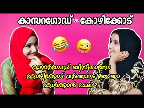 kasargod Slang VS Kozhikode Slang| Conversation Challenge|FirstTime  Youtube|Latest Slang Challenge