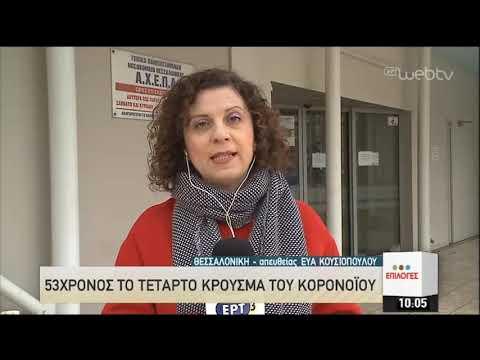 Τέσσερα τα θύματα του κορονοϊού στην Ελλάδα | 15/03/2020 | ΕΡΤ