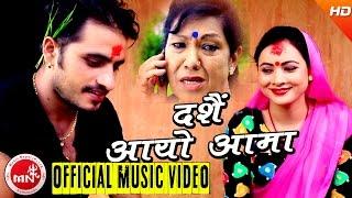 Dashain Aayo Aama - Mohan Khadka & Sandhya Budha Ft.Bimal Adhikari