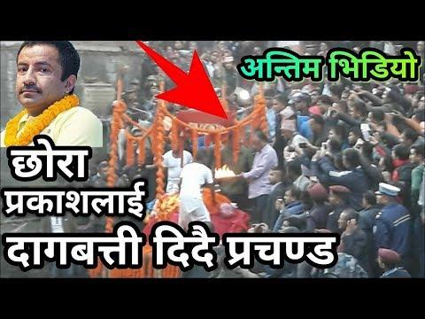 (प्रचण्डले  दिए छोरा प्रकाशको दागबत्ती..(पशुपतिबाट हेर्नुहोस अन्तिम भिडियो )Prakash Dahal death - Duration: 14 minutes.)