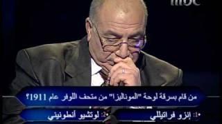 من سيربح المليون الجزء 3 - 2010-03-23