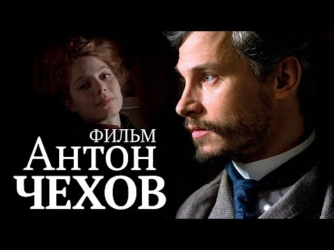 АНТОН ЧЕХОВ / Смотреть весь фильм - DomaVideo.Ru