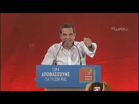Αλ. Τσίπρας: Σήμερα ξεκινάμε μαζί ξανά έναν αγώνα για το σήμερα και το αύριο του τόπου