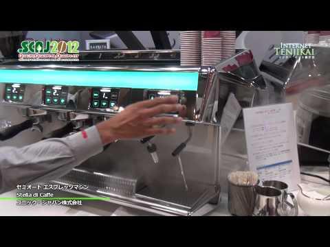 セミオート エスプレッソマシン Stella di Caffe - ユニック・ジャパン株式会社