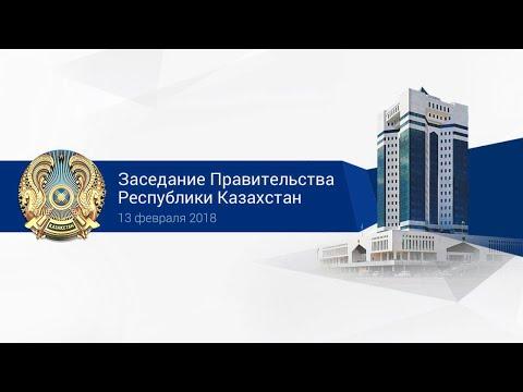 Заседание Правительства РК (13.02.2018) (видео)