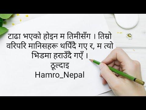 Quotes about friendship - मन छुने लाईन हरु part-28Nepali Quotes  मन छुने लाईन हरु  Heart Touching Nepali QuotesHamro Nepal