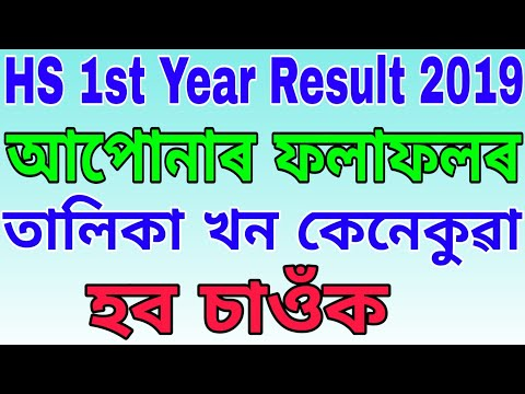 HS First Year Results 2019. Date Published For Hs 1st Year Results 2019