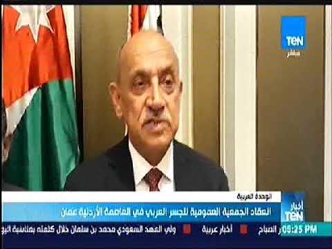 وزارة النقل : انعقاد الجمعية العمومية للجسر العربي بالعاصمة الأردنية عمان