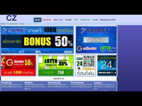 Sbobet CZ เว็บไซต์ แทงบอลออนไลน์ Gclub Lotto ครบวงจร