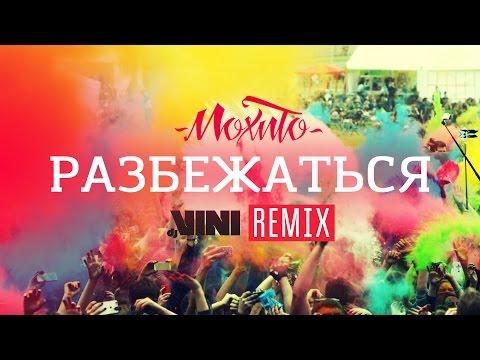 Фото МОХИТО - Разбежаться (DJ VINI remix)