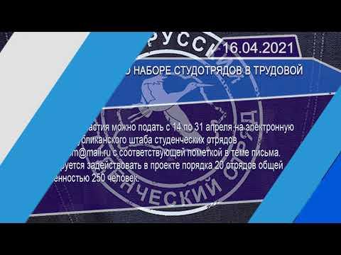 Новостная лента Телеканала Интекс 16.04.21.