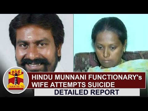 Detailed-Report-Hindu-Munnani-Functionary-Sasikumars-Wife-Yamuna-attempts-Suicide-Thanthi-TV