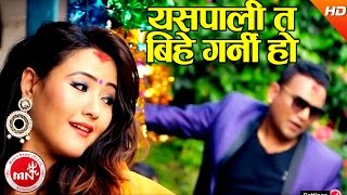 Yaspali Ta Bihe Garni Ho - Hom Nath Kuwor & Sarita Sunar | Ft.Shankar & Parbati