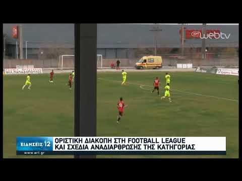 Οριστική διακοπή στη Football League | 03/06/2020 | ΕΡΤ