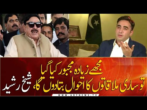 If forced, I will reveal the meetings of Bilawal Bhutto: Sheikh Rasheed