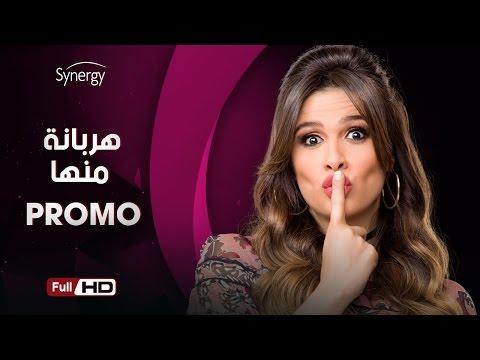 """الإعلان الدعائي لمسلسل ياسمين عبد العزيز """"هربانة منها"""""""