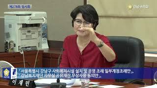 강남구의회 제278회 임시회