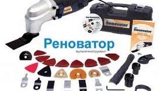 Универсальный электроинструмент реноватор редкий нож СССР станок для бритья