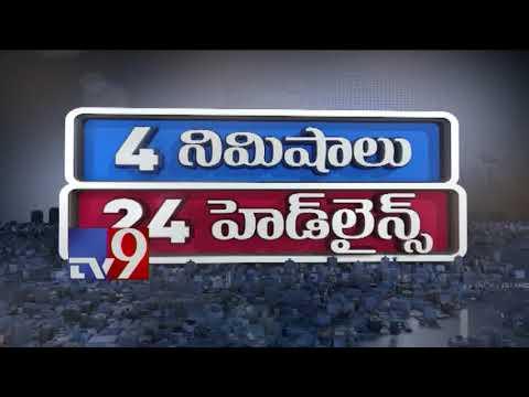 4 Minutes 24 Headlines    Top Trending News Worldwide    06-10-2017 - TV9