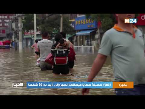 ارتفاع حصيلة ضحايا الفيضانات في الصين إلى أزيد من 50 شخصا