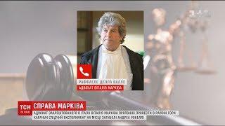 UA - Адвокат Марківа запропонував італійському суду та прокурору провести слідчий експеримент в Україні. Марківа звинувачують в зумисному вбивстві італійського фотографа Андреа Рокеллі в травні 2014 року неподалік Слов'янська. На допиті захист надав судді усі необхідні підтвердження того, що на озброєнні Нацгвардії не було жодних мінометів, а саме мінометним вогнем розстріляли Рокеллі та його супутника, російського дисидента Міронова. Випуск ТСН.19:30 за 20 липня 2017 рокуRU - Адвокат Маркива предложил итальянскому суду и прокурору провести следственный эксперимент в Украине. Маркива обвиняют в умышленном убийстве итальянского фотографа Андреа Рокелли в мае 2014 года неподалеку Славянска. На допросе защита предоставила судье все необходимые подтверждения того, что на вооружении Нацгвардии не было никаких минометов, а именно минометным огнем расстреляли Рокелле и его спутника, российского диссидента Миронова. Выпуск ТСН.19:30  за 20 июля 2017 года