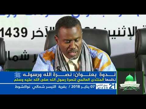 دور التصوف في نشر الإسلام في غرب إفريقيا../ أحمد ولد نافع