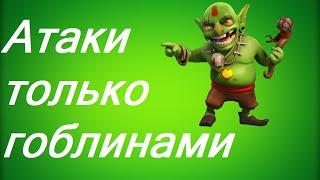 Video Clash of Clans - Атака только  гоблинами- 235 гоблинов! MP3, 3GP, MP4, WEBM, AVI, FLV Oktober 2017
