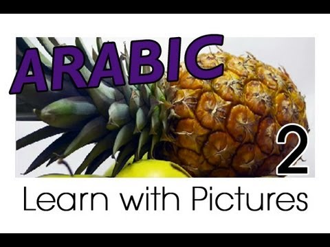 Früchte - Arabische Vokabeln