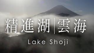 空撮 精進湖の雲海 | Sea of fog above Lake Shoji