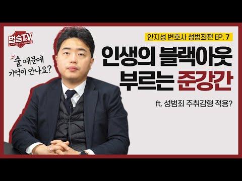 인생의 '블랙아웃' 부르는 준강간 [성범죄 시리즈 EP. 7]|성범죄 Q&A #법승TV