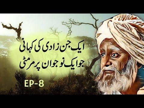 Jinzaadi || Episode 8 || Urdu Horror Story