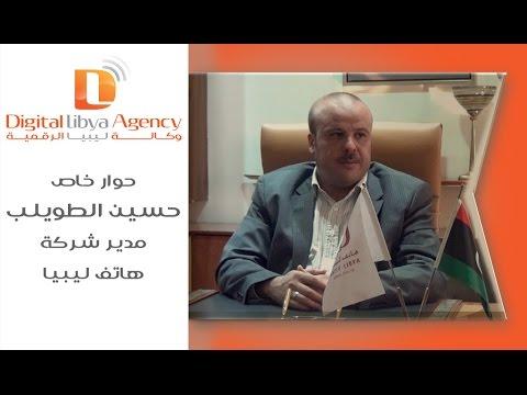 فيديو.. لقاء مع مدير شركة هاتف ليبيا