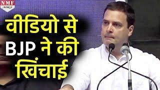 Video Rahul ने मांगा 15 Minute तो BJP ने 1:42 Minute का Video जारी कर उड़ाया मजाक MP3, 3GP, MP4, WEBM, AVI, FLV September 2018