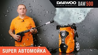Мойка высокого давления Daewoo DAW 500
